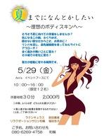 5/29 イベント情報
